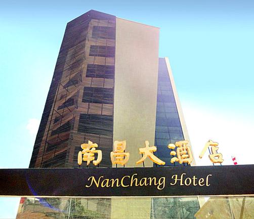 Nanchang Hotel
